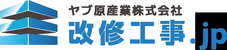 大規模修繕・改修工事の改修工事.jp